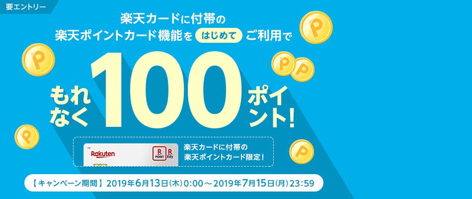 【楽天カード】楽天カードに付帯の楽天ポイントカード機能をはじめてご利用でもれなく100ポイント!