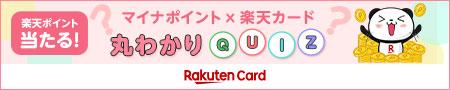 Rakuten Card 楽天ポイント当たる!マイナポイント×楽天カード 丸わかりQUIZ