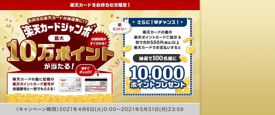 【楽天ポイントカード×楽天カード】楽天カードジャンボ 最大10万ポイントが当たる!さらに条件達成すると抽選で100名様に10,000ポイントプレゼント!