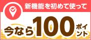 アプリでチェックイン機能初利用で100ポイント!