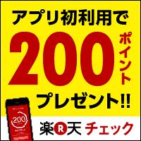 アプリ初利用で200ポイント!