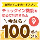 アプリのチェックイン機能初利用で100ポイント!