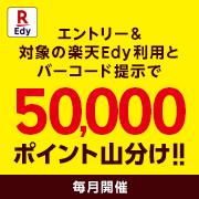 【楽天Edy×楽天ポイントカード】Edy利用&ポイントカード提示で5万ポイント山分け