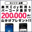 楽天Edy利用&楽天ポイントカード提示でポイント山分け!
