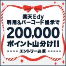 楽天Edy利用&楽天ポイントカード提示で20万ポイント山分け!