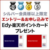 Edy-楽天ポイントカードプレゼント!