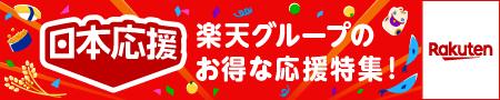 [日本応援]楽天グループのお得な応援特集!