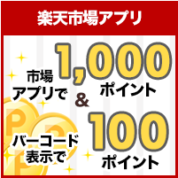市場アプリで最大1,100ポイントプレゼント!