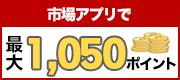 市場アプリで最大1,050ポイントプレゼント!