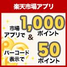 楽天市場アプリで最大1,050ポイント