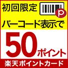 楽天市場アプリから初回バーコード表示で50ポイント