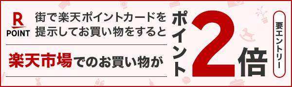 【楽天ポイントカード】楽天ポイントカードの利用で市場でのお買い物がポイント2倍!