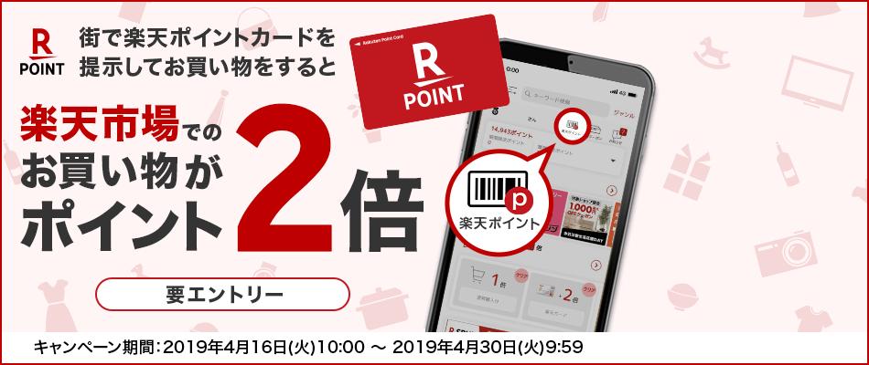 楽天ポイントカードの利用で市場でのお買い物がポイント2倍!