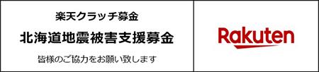 楽天クラッチ募金 北海道地震被害支援募金 皆様のご協力をお願い致します