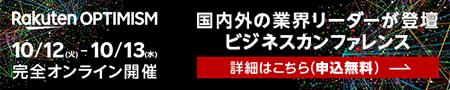 Rakuten OPTIMISM 10/12(火)-10/13(水)完全オンライン開催 国内外の業界リーダーが登壇 ビジネスカンファレンス/詳細はこちら(申込無料)→