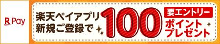 楽天ペイアプリ新規ご登録で100ポイントプレゼント<要エントリー>