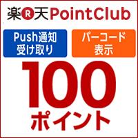 楽天PointClubアプリで最大100ポイントGET!