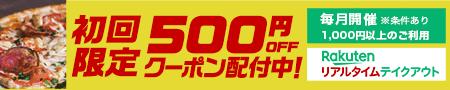 Rakuten リアルタイムテイクアウト 初回限定500円OFFクーポン配布中!毎月開催※条件あり(1,000円以上のご利用)