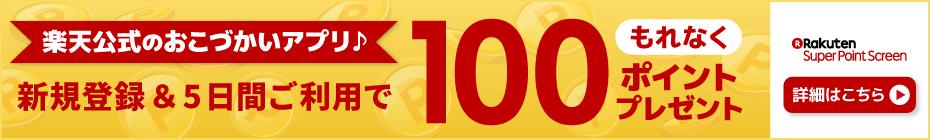 楽天公式のおこづかいアプリで100ポイントもらえる!
