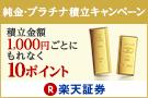 【楽天証券】純金・プラチナ積立キャンペーン