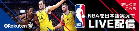 Rakuten TV NBAを日本語実況でLIVE配信