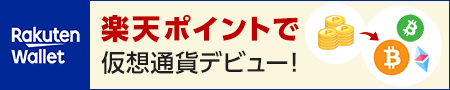 楽天ウォレット:楽天ポイントで仮想通貨デビュー!