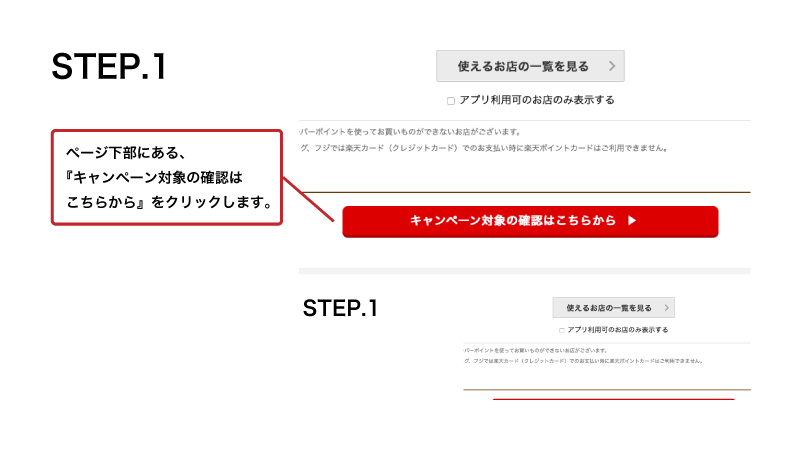 キャンペーン対象の確認は赤枠の「キャンペーン対象の確認はこちらから」をクリックしてください。