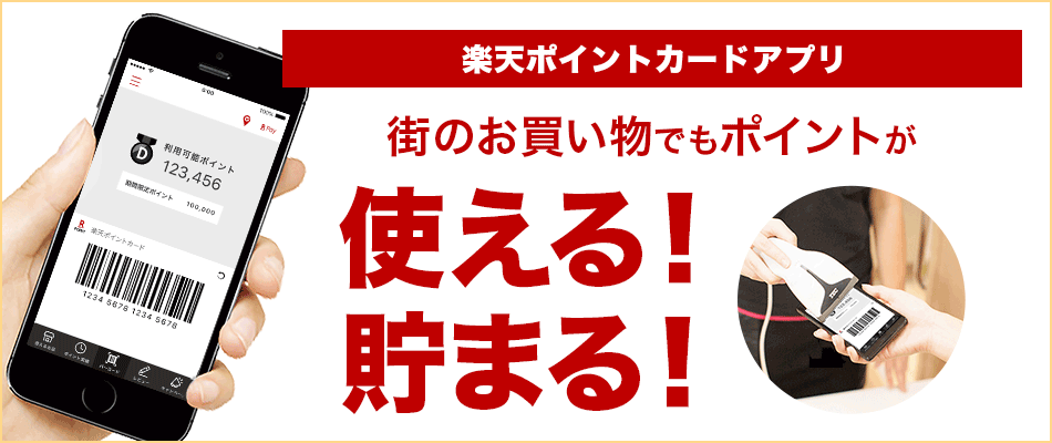 楽天ポイントカードアプリ登場!
