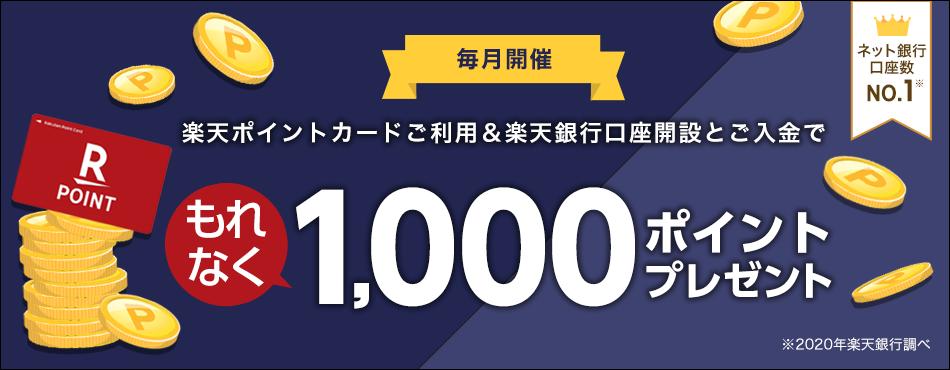 毎月開催 楽天ポイントカードのご利用 & 楽天銀行口座開設とご入金でもれなく1,000ポイントプレゼント!ネット銀行口座数No.1(※2020年楽天銀行調べ)