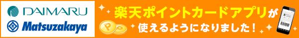 大丸・松坂屋で楽天ポイントアプリが使えるようになりました