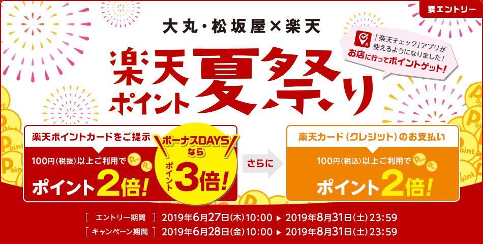 c6c3f6b5fa4 楽天ポイントカード: 【大丸・松坂屋×楽天】楽天ポイント夏祭り2019 ...