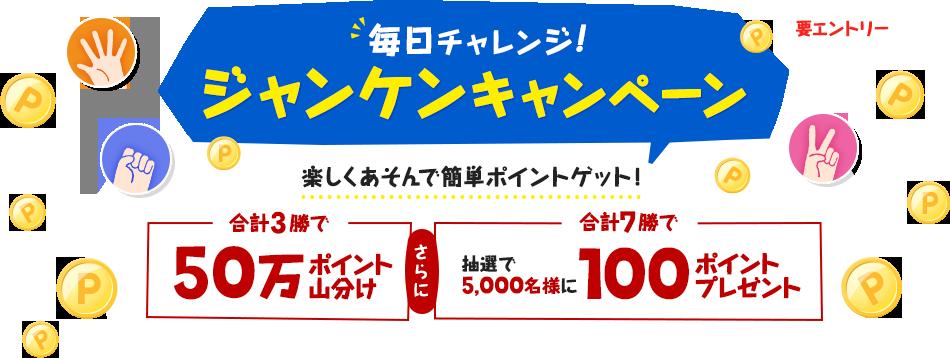 ★【8月28日まで】楽天ポイントカード  50万ポイントを山分け! 毎日チャレンジ!ジャンケンキャンペーン!