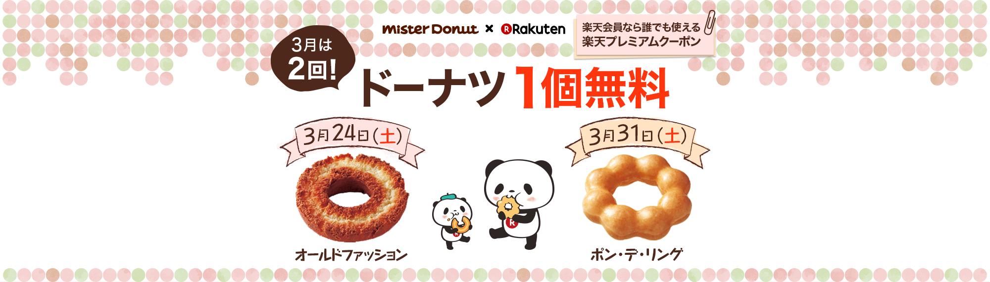 【ミスタードーナツ】3月24日(土)・31日(土)はドーナツ1個無料!