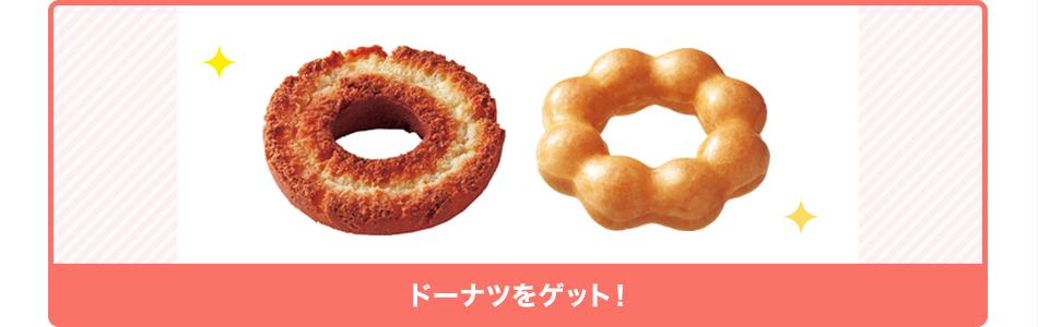 ドーナツをゲット!