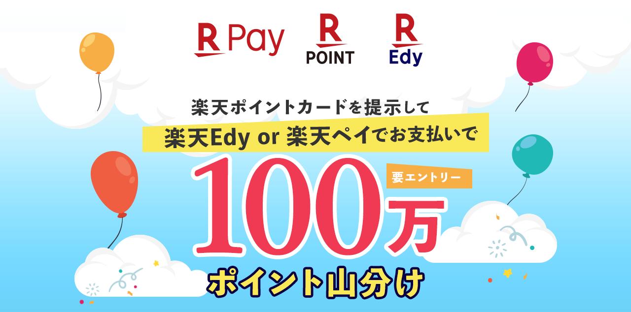 楽天ポイントカードを提示して 楽天Edy or 楽天ペイでお支払いで 100万ポイント山分け