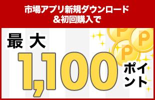 市場アプリで最大1,100ポイントGETのチャンス!