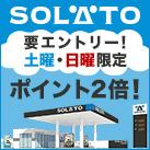 SOLATOウィンターキャンペーン 土日ポイント2倍!