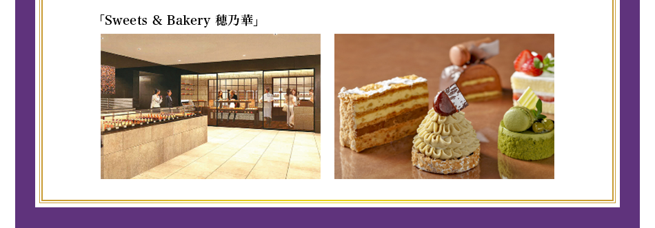 「Sweets & Bakery 穂乃華」