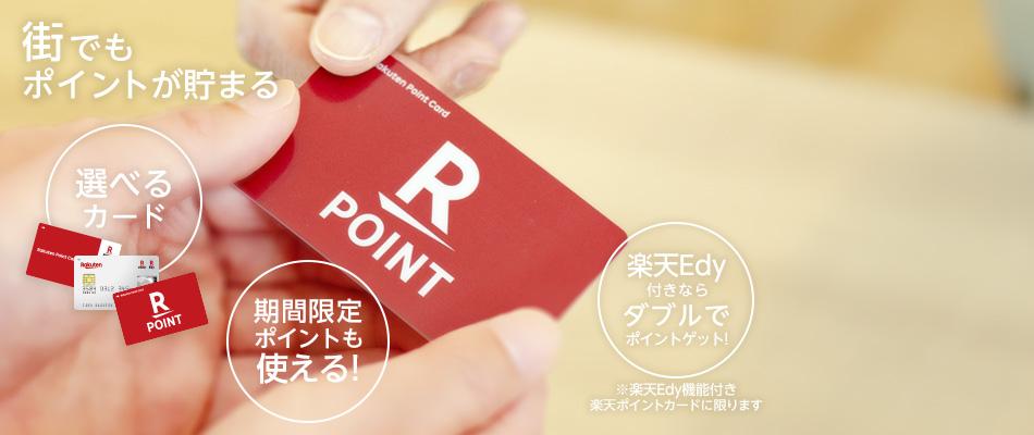 ポイント サン カード ドラッグ