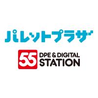 パレットプラザ・55ステーション