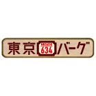 東京634バーグ