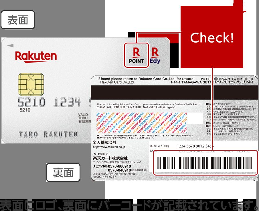楽天ポイントカード: 楽天カードに付帯の楽天ポイントカード機能をはじめてご利用でもれなく100ポイント! | キャンペーン一覧